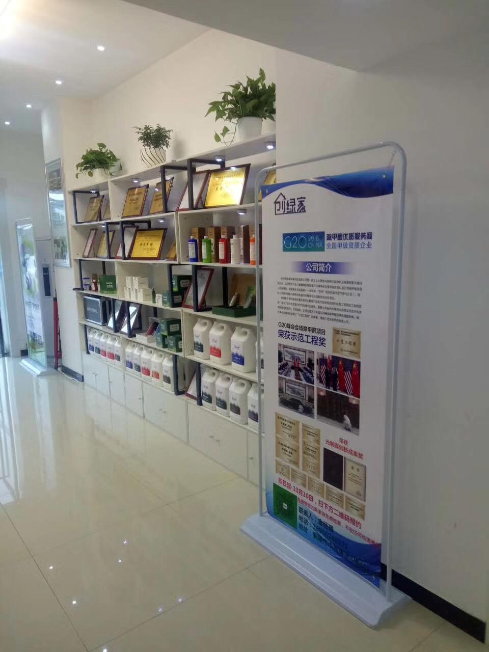 热烈祝贺创绿家空气治理铜陵服务中心新落成!