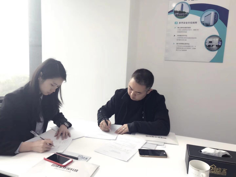 热烈祝贺谢总团队签约创绿家西安市区级代理!