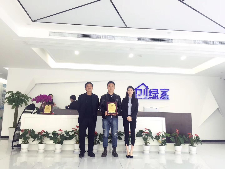 热烈祝贺张总父子签约加盟优特派尔母公司创绿家江苏省市级代理!