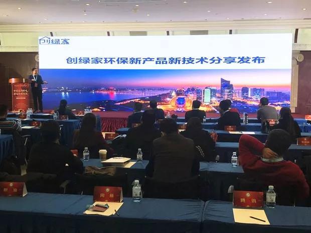 创绿家环保出席第五届中国室内环境净化治理行业技术创新分享会