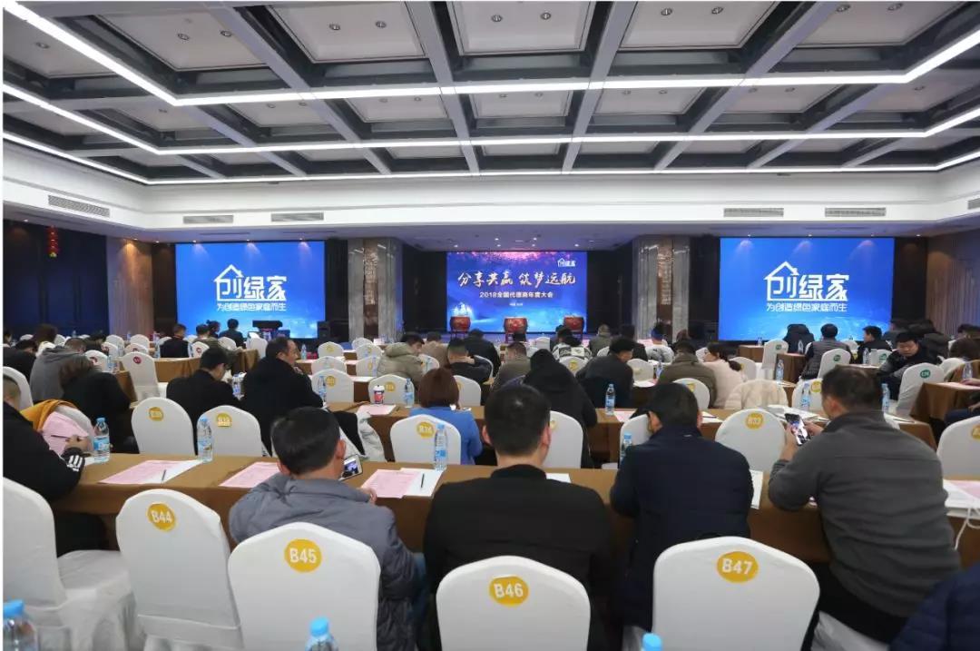 2018创绿家全国代理商年度大会圆满结束