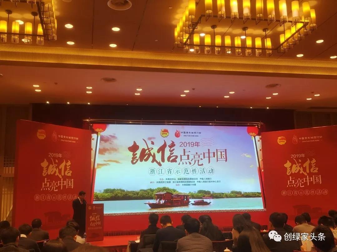 创绿家环保被授予浙江省青年诚信行动战略合作伙伴
