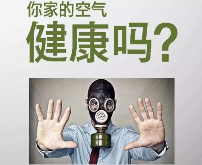 您知道装修甲醛污染危害吗?看张家港除甲醛品牌怎么说