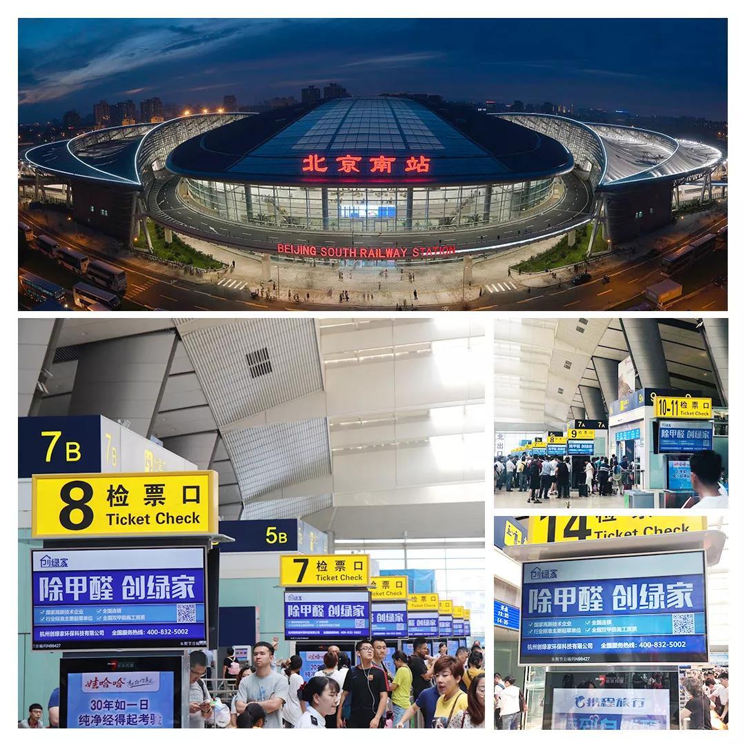 再次霸屏| 创绿家环保强势登陆北京高铁南站