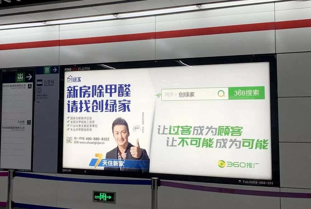 @1895.37万游客 创绿家地铁广告看到了吗?