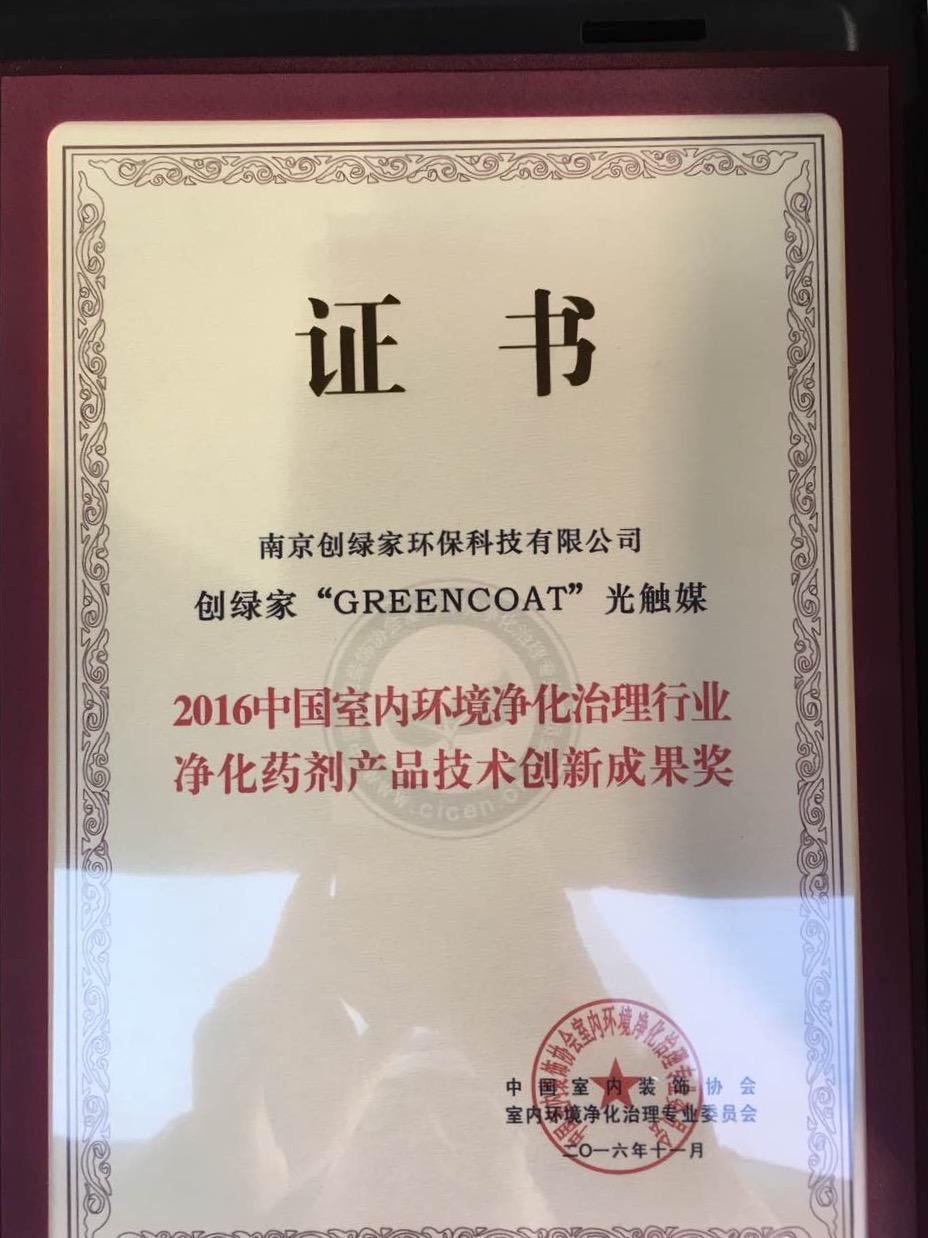 创绿家获奖证书