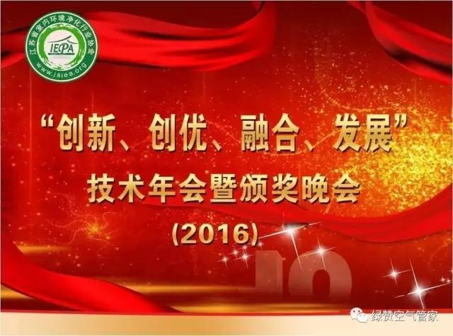 创绿家成功承办江苏省室内环境净化行业协会技术年会