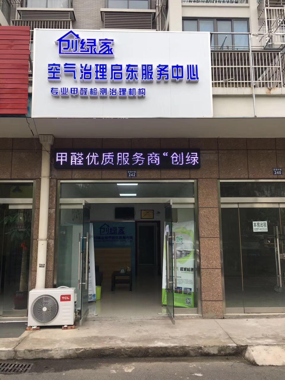 热烈祝贺创绿家空气治理启东服务中心新落成!