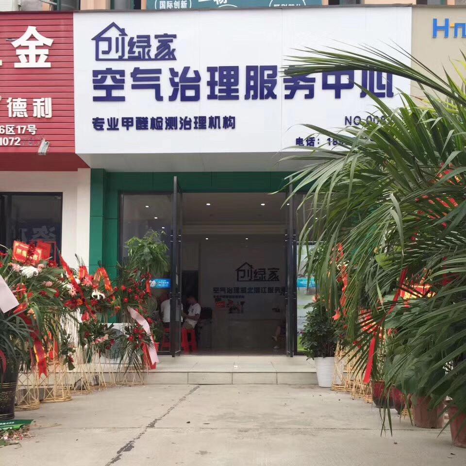 热烈祝贺创绿家空气治理潜江园林服务中心新落成!