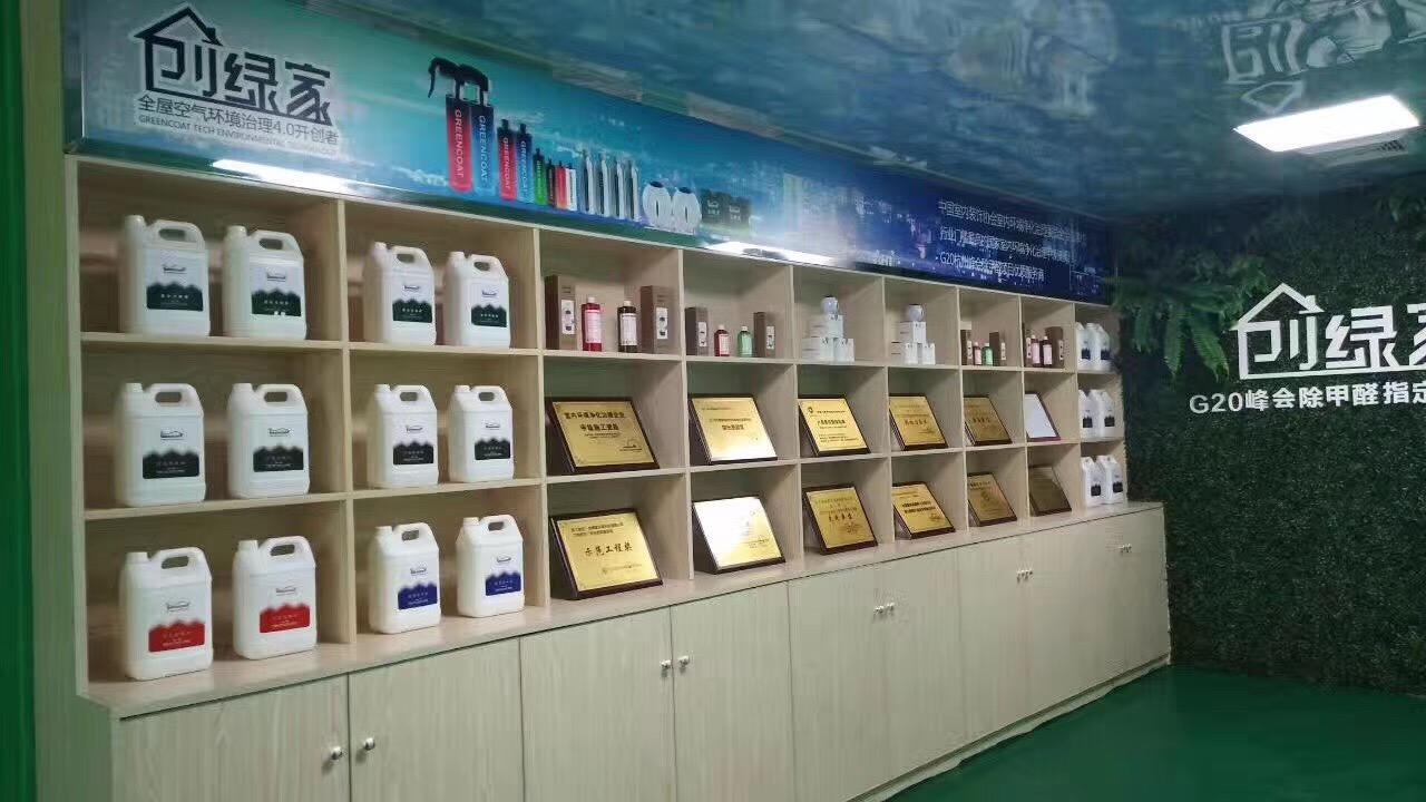 热烈祝贺创绿家空气治理中山服务中心新落成!