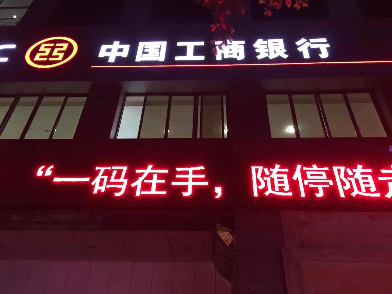 中国工商银行资阳支行室内空气治理