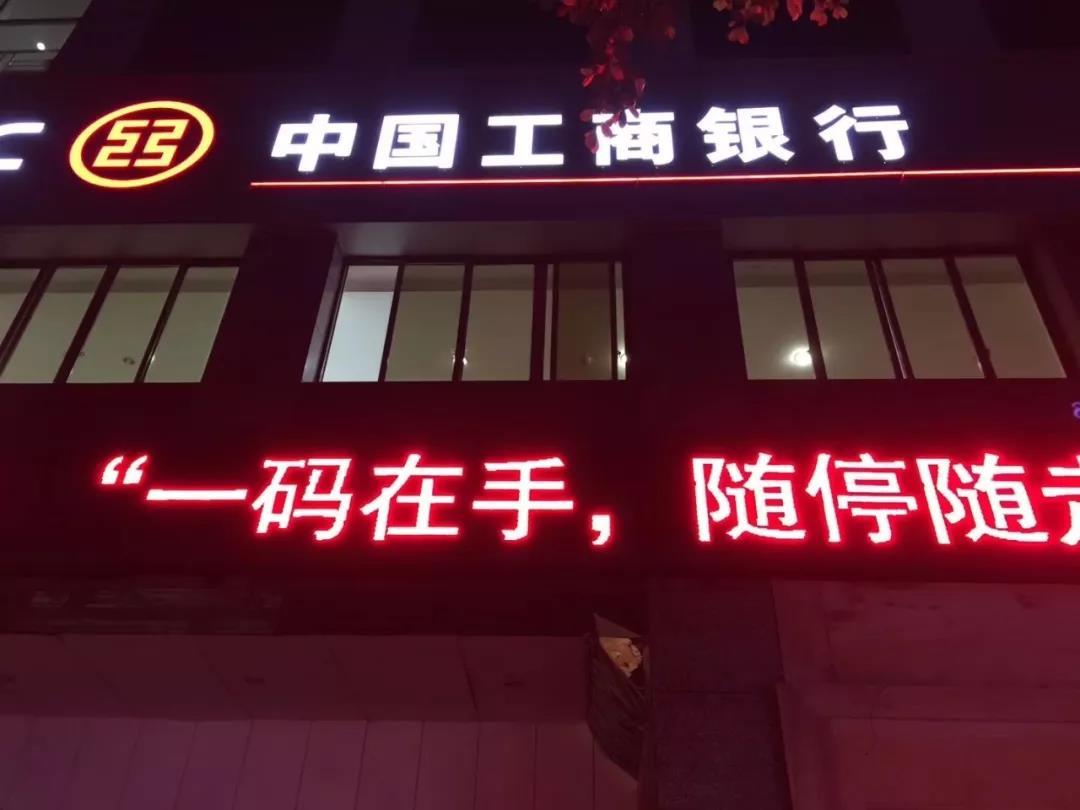 中国工商银行室内空气治理