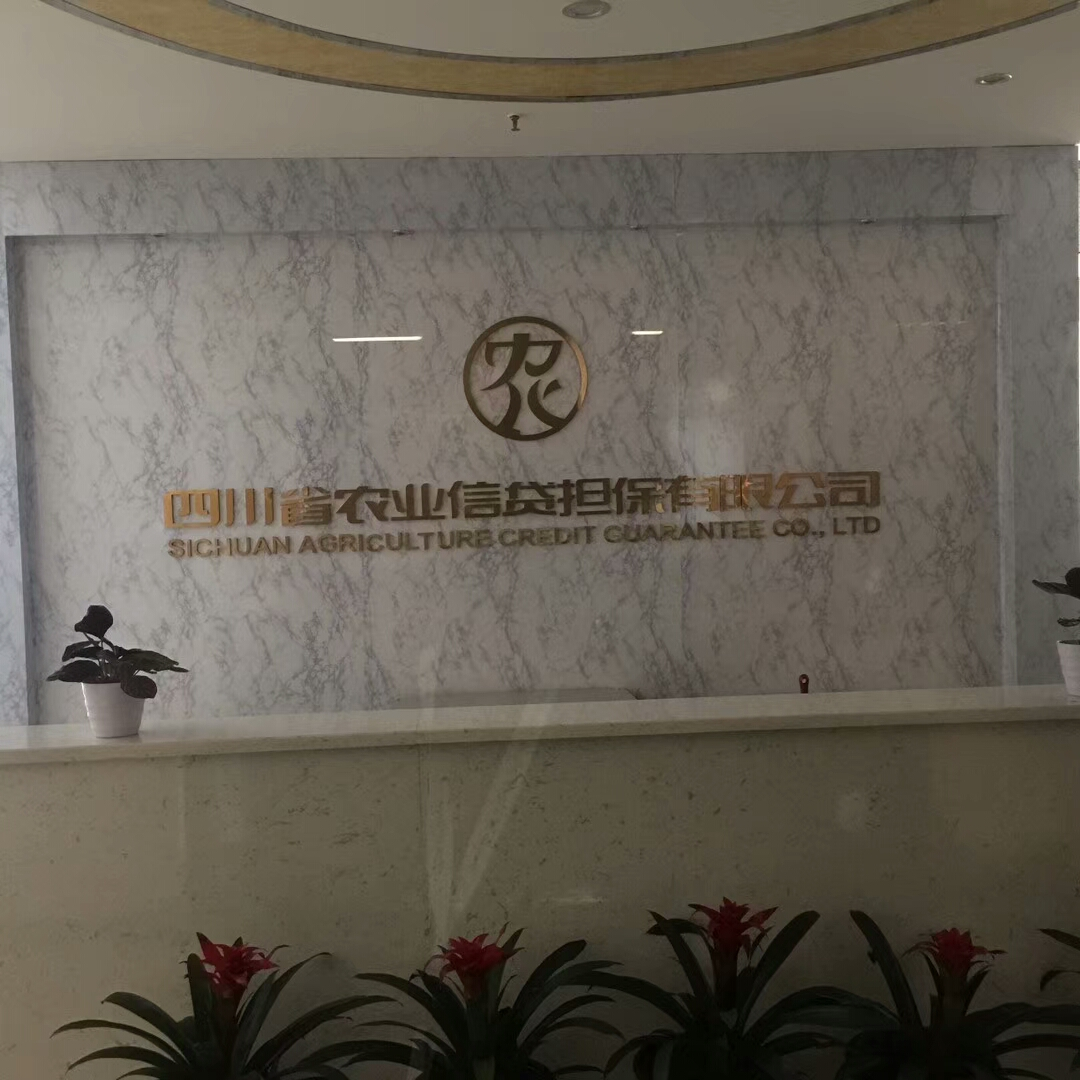 中国农业信贷担保公司室内空气治理