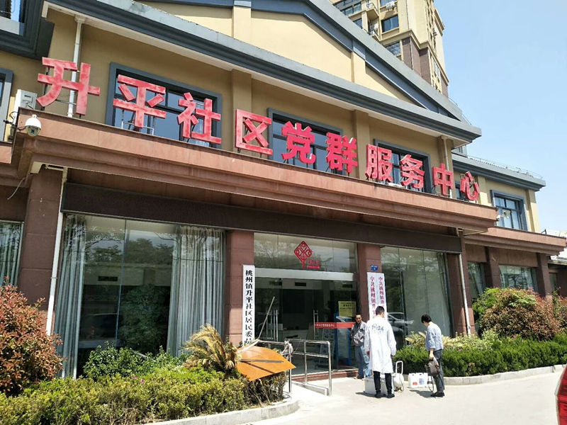 升平社区党群服务中心室内空气治理
