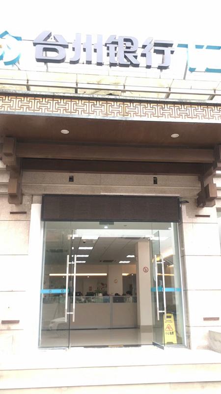 台州银行室内空气治理