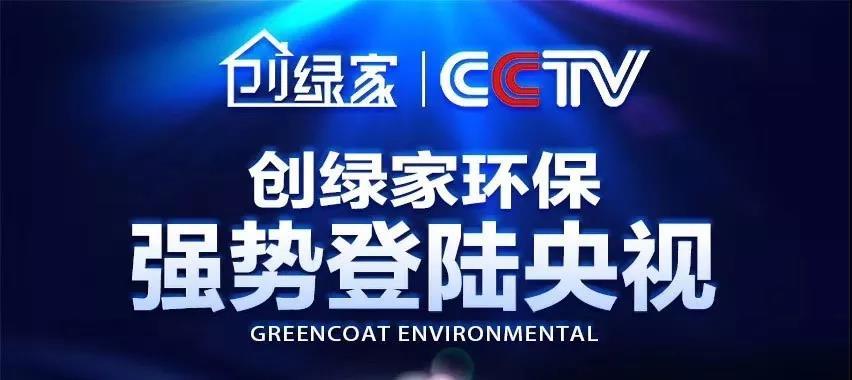 创绿家环保强势登陆央视!