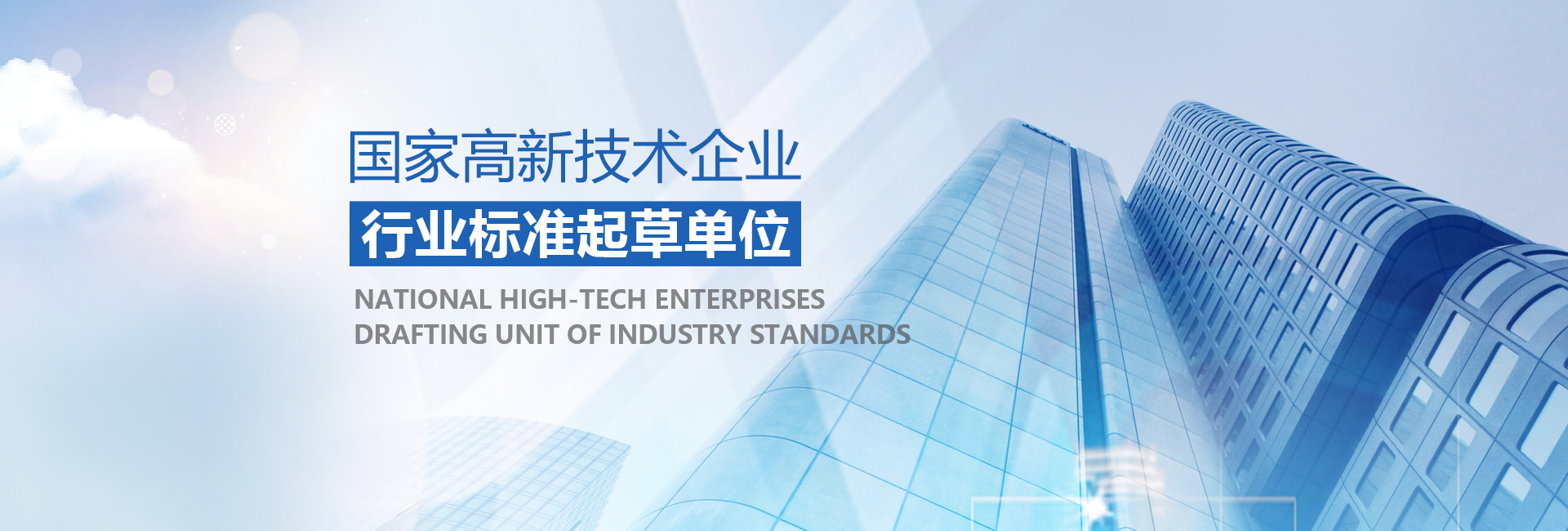国家高新技术企业