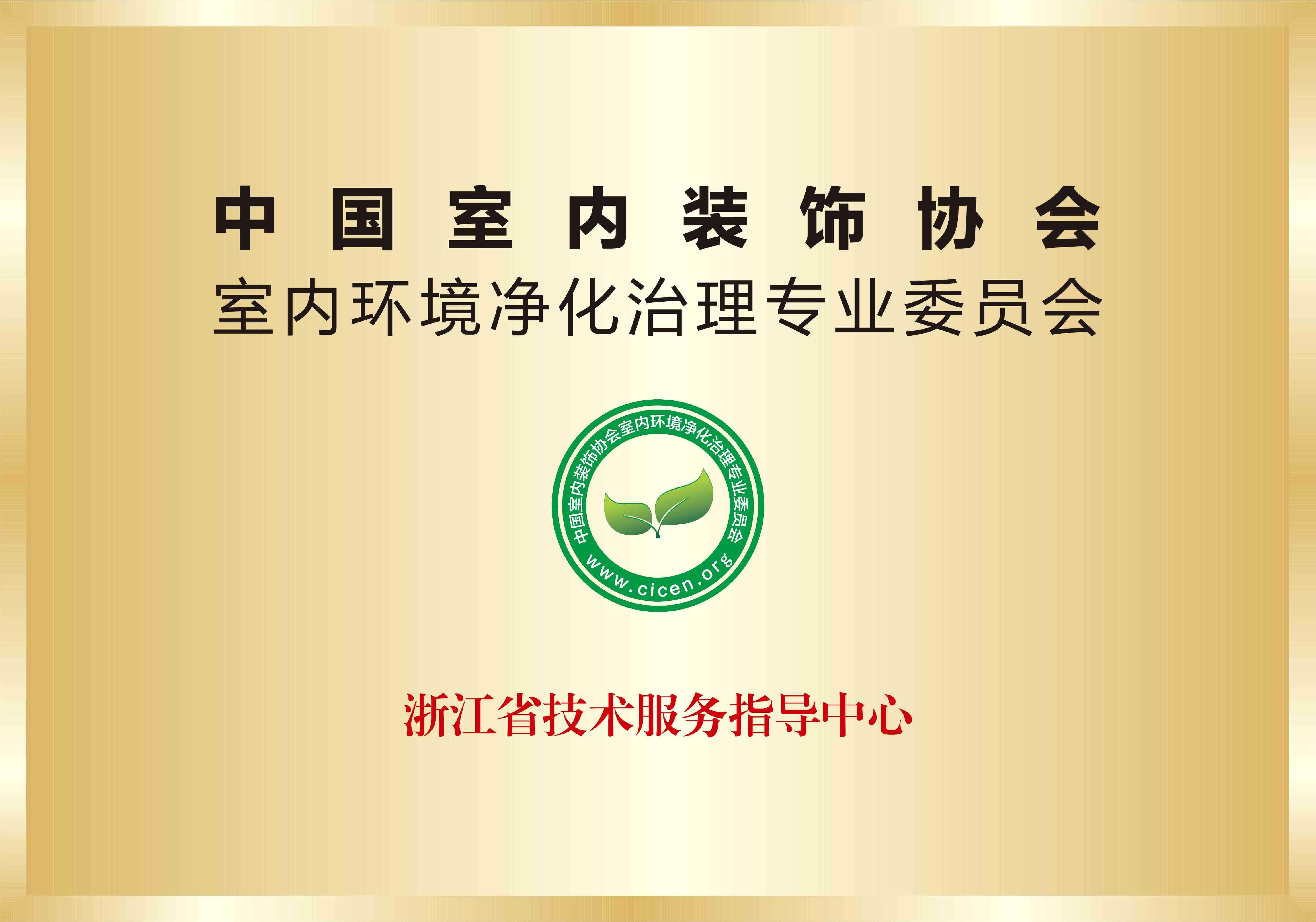 室內環境凈化治理專業委員會浙江省技術服務指導中心