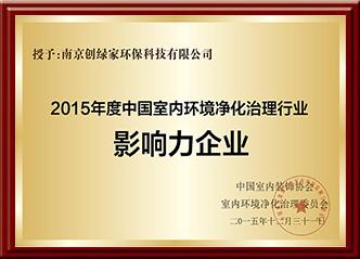 2015年度中国室内环境净化治理行业影响力企业
