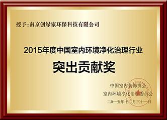 2015年度中國室內環境凈化治理行業突出貢獻獎
