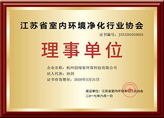 江苏省室内净化行业协会理事单位