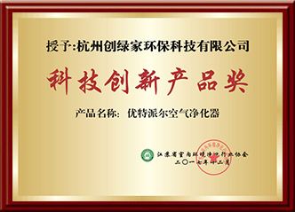 科技創新產品獎
