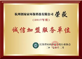 2017年度诚信加盟服务单位
