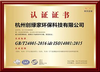 ISO14001認證證書