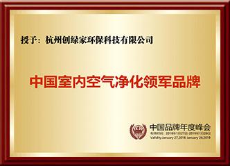 中国室内空气净化领军品牌