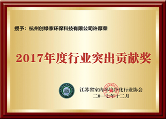 2017年度行业突出贡献奖