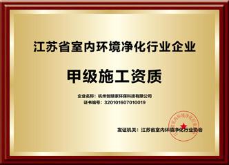江蘇省室內環境凈化行業企業甲級施工資質