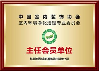 室内环境净化治理专业委员会主任会员单位