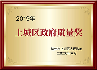 上城区政府质量奖