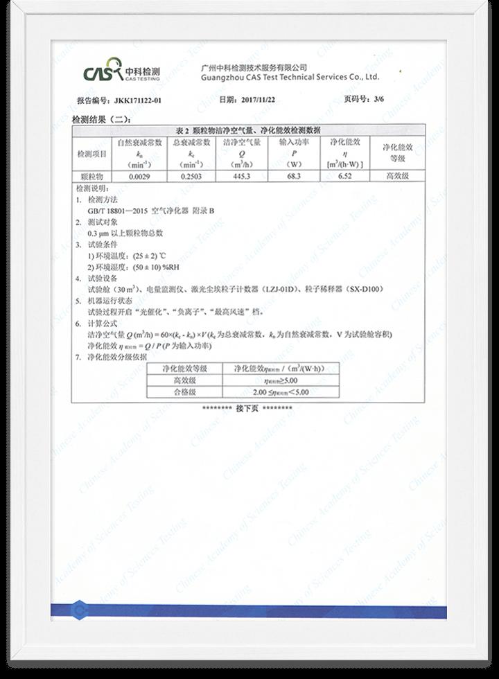 优特派尔空气净化器洁净空气量检测报告