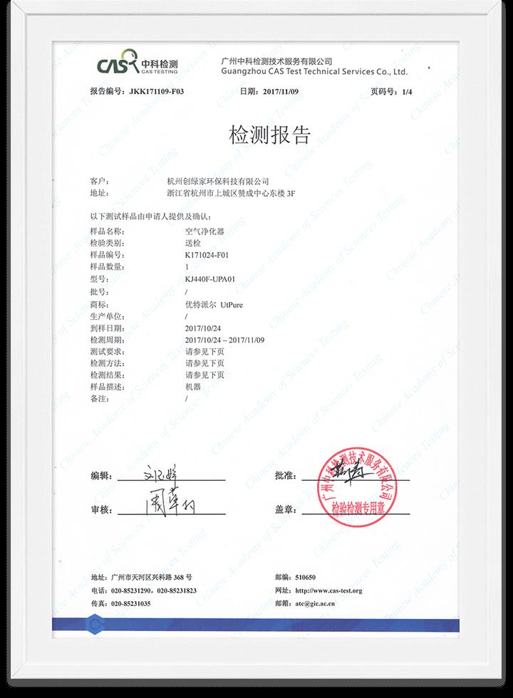 優特派爾空氣凈化器PM2.5去除率/負離子濃度檢測報告