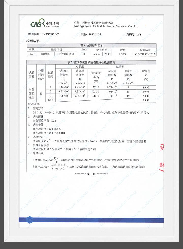 優特派爾空氣凈化器甲醛清除率/細菌清除率檢測報告