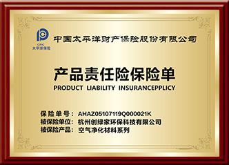 中国太平洋保险(集团)股份有限公司全程质保