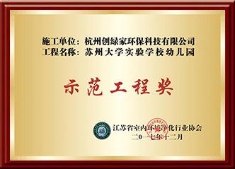 苏州大学实验学校幼儿园示范工程奖