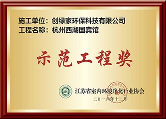 G20杭州西湖國賓館示範工程獎