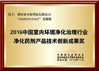 淨化藥劑產品技術創新成果獎