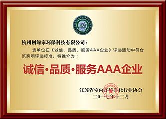 誠信·品質·服務AAA企業
