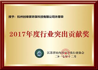 2017年度行業突出貢獻獎