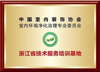 室內環境淨化治理專業委員會室內環境淨化治理技術浙江培訓基地