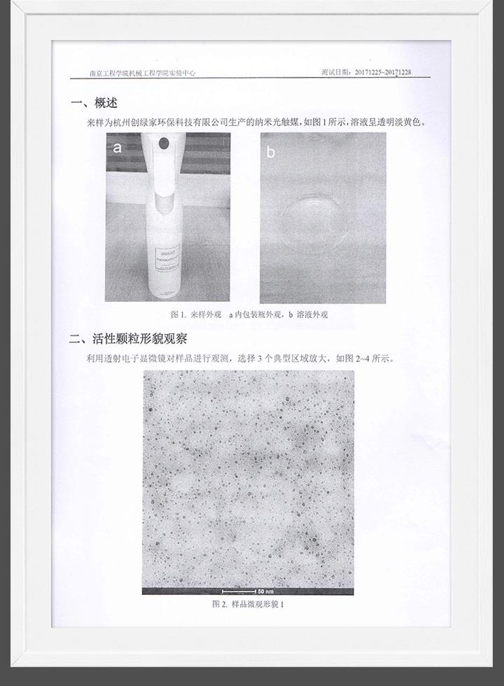 光觸媒納米粒徑檢測報告
