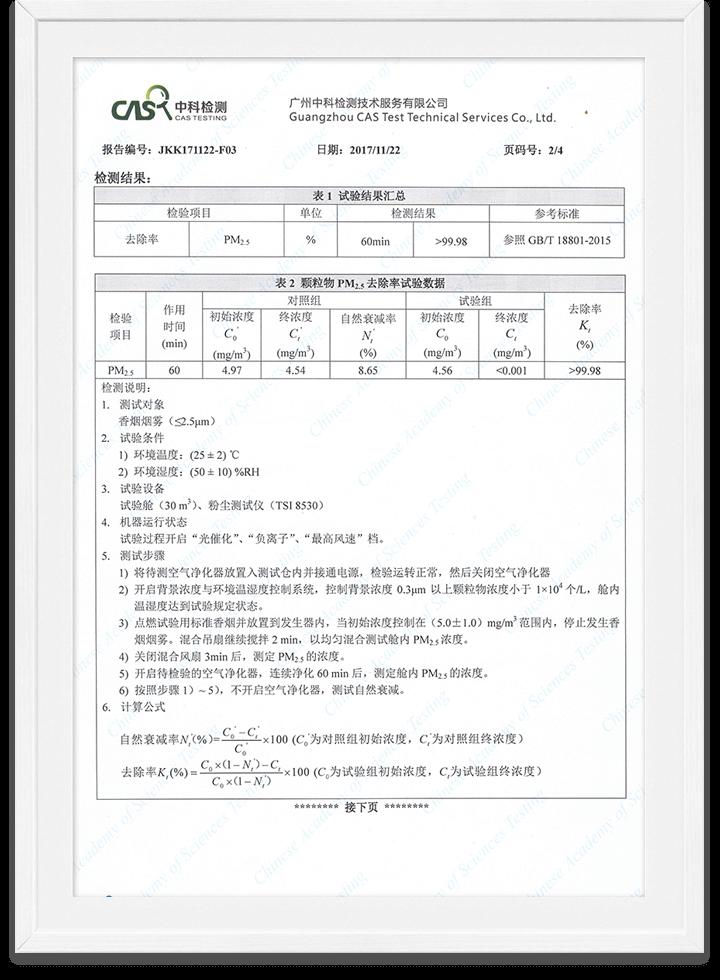 優特派爾空氣淨化器PM2.5去除率/負離子濃度檢測報告