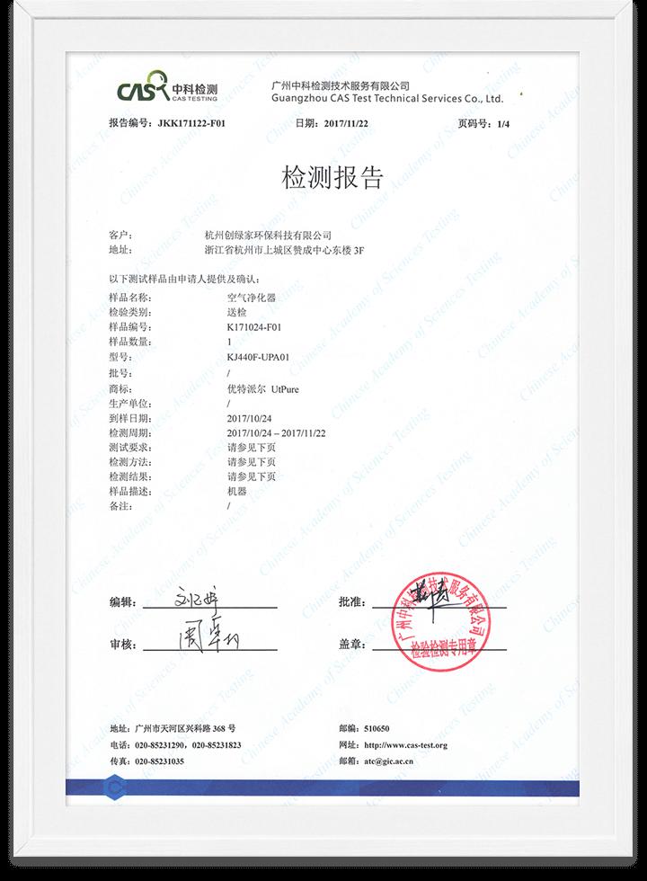 優特派爾空氣淨化器甲醛清除率/細菌清除率檢測報告